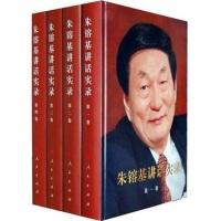 朱镕基讲话实录(套装共4卷)(精装)