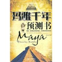 玛雅千年预测书