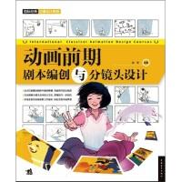 国际经典动漫设计教程—动画前期:剧本编创与分镜头设计