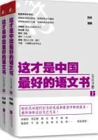 这才是中国最好的语文书·诗歌分册(套装全两册)