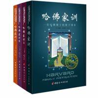 哈佛家训全集(1234全四册)(孩子们看的书,送给孩子的成长礼物)