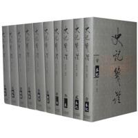 史记笺证(全套10册)(全新修改版)