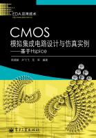 CMOS模拟集成电路设计与仿真实例:基于Hspice