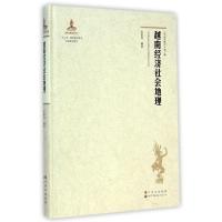 越南经济社会地理余富兆编科学与自然书籍