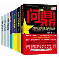 预售问鼎系列:何常在珍藏系列(套装全7册)何常在著正版书籍经典系列强势回归!