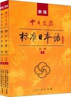 新版中日交流标准日本语:高级(套装上下册)