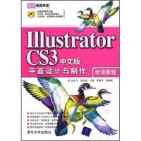 IllustratorCS3中文版平面设计与制作标准教程(附光盘)