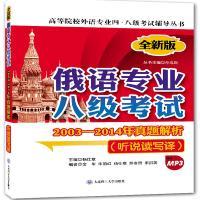 俄语专业八级考试2003-2014年真题解析:听说读写译