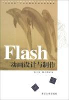 """Flash动画设计与制作/职业教育""""动漫设计制作""""专业系列教材·""""文华创意""""产业在职岗位培训系列教材"""