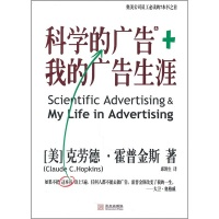科学的广告+我的广告生涯