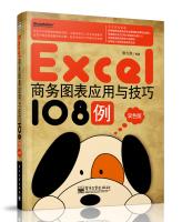 Excel商务图表应用与技巧108例(双色版)