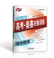 高考·奥赛对接训练高中数学3(第4版)
