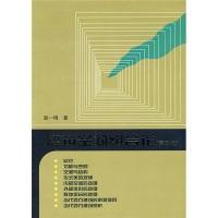 建筑空间组合论(第3版)