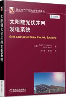 国际电气工程先进技术译丛:太阳能光伏并网发电系统