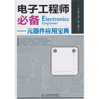 电子工程师必备:元器件应用宝典