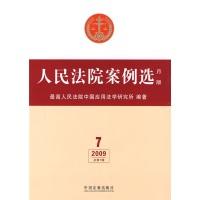 人民法院案例选(月版)(第7辑)