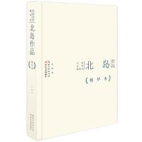 北岛作品精华本(精装版)