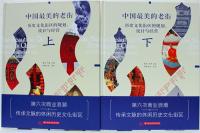 中国最美的老街(上,下册)历史文化街区的规划9787560994239包邮