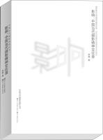 影响:中国当代摄影精神交往录
