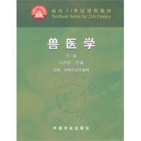 兽医学(第三版)高作信中国农业出版社