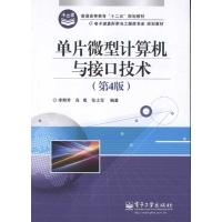 单片微型计算机与接口技术第4版李群芳教材教辅与参考书计算机与互联网书籍