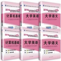 2016年四川省普通高校在校生专升本考试专用教材大学语文+英语+计算机文科书+冲刺模拟卷