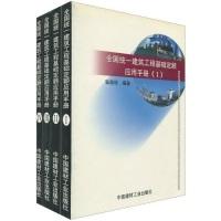全国统一建筑工程基础定额应用手册(套装全4册)