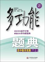 多功能题典·高中数学竞赛(第3版)
