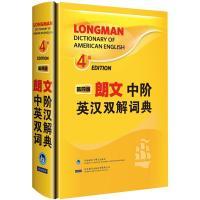 朗文中阶英汉双解词典(第四版)