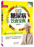 图解糖尿病饮食宝典(全彩版)