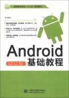 """Android基础教程/高职高专教育""""十二五""""规划教材"""