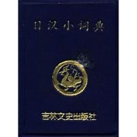 小小口袋丛书:日汉小词典