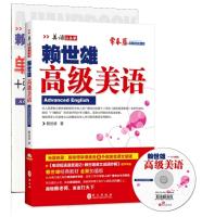 美语从头学:赖世雄高级美语(新版附光盘+助学手册)