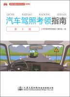 道路交通安全知识丛书(插图版):汽车驾照考领指南(第四版)