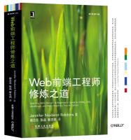 Web前端工程师修炼之道(原书第4版)