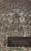 中国古代壁画经典高清大图系列:敦煌莫高窟第99窟·千手钵文殊变(五代)