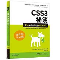 CSS3秘笈(第3版)HTML5CSS3从入门到精通html5书籍css3教