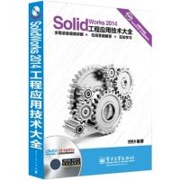 SolidWorks2014工程应用技术大全(含光盘)明振业正版书籍