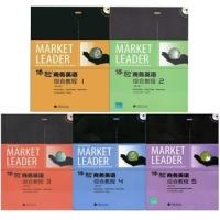 MarketLeader体验商务英语综合教程12345全五册教材第二版附光盘