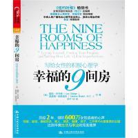 幸福的9间房:写给女性的积极心理学