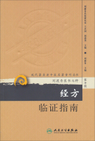 现代著名老中医名著重刊丛书(第十辑)·经方临证指南