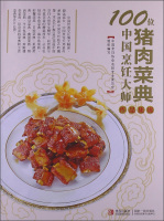 100位中国烹饪大师作品集锦(猪肉菜典)