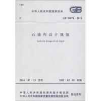 石油库设计规范GB50074-2014中华人民共和国住房和城乡建设部中华人民共和国