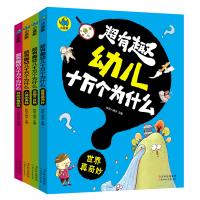 超有趣幼儿十万个为什么(套装共4册)