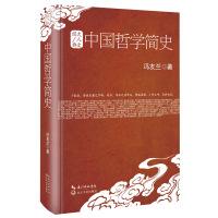 中国哲学简史(精装)/大人文经典系列