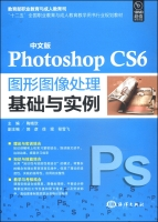 中文版PhotoshopCS6图形图像处理基础与实例(附DVD光盘1张)