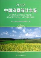 2012中国农垦统计年鉴