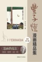 丰子恺漫画精品集:丰子恺教你画漫画(全新修订版)
