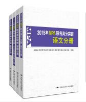 2015年MPA联考高分突破:数学分册+逻辑分册+公共管理基础分册+语文分册(套装共4册)