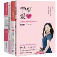 爱的十万个为什么+聪明爱+幸福爱+完美关系的秘密(共4册)